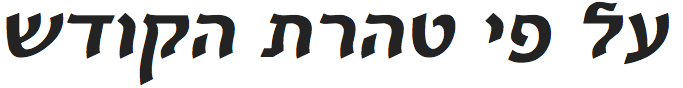 al pi hebrew.png