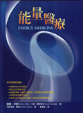 Energy Medicine Chinese Edition
